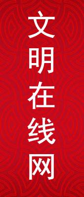 文mingzai线网