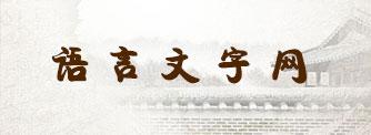 语言文字网