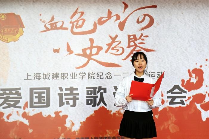 上海城建职业学院